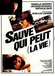 Спасай, кто может (свою жизнь) (1980)