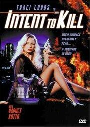 Намерение – убить (1992)