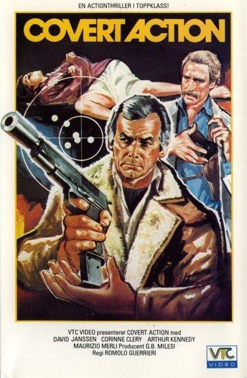 Я был агентом ЦРУ (1978)