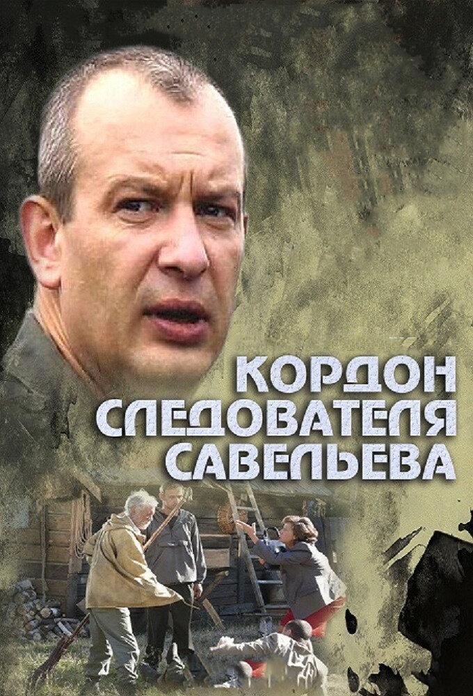Сериал Личная жизнь следователя Савельева (2013)