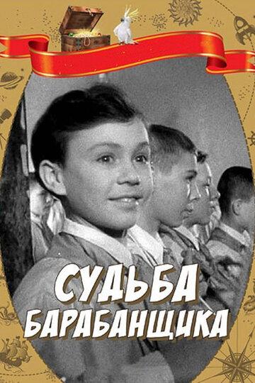 Судьба барабанщика (1955)
