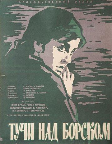 Тучи над Борском (1961)