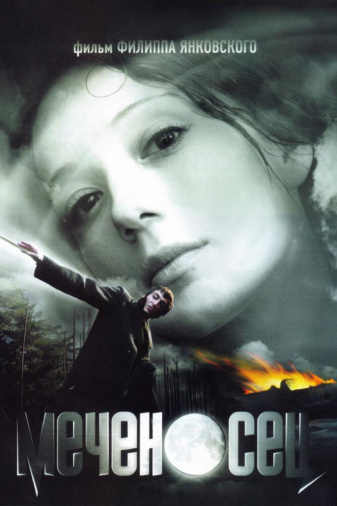 Скачать Фильм Меченосец 2006 Торрент - фото 2