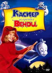 Каспер встречает Венди (1998)