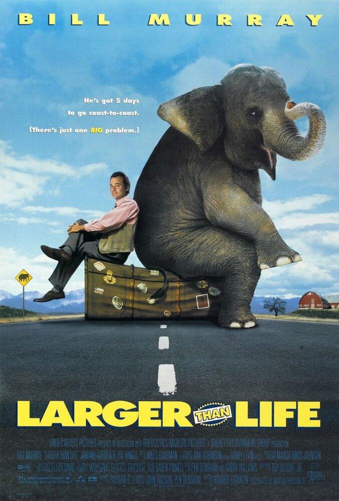 Больше, чем жизнь / Larger Than Life (1996)