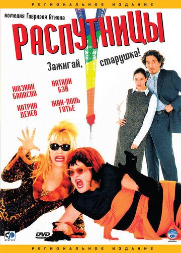 Распутницы (2001)