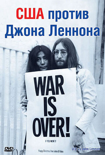 Фильм США против Джона Леннона