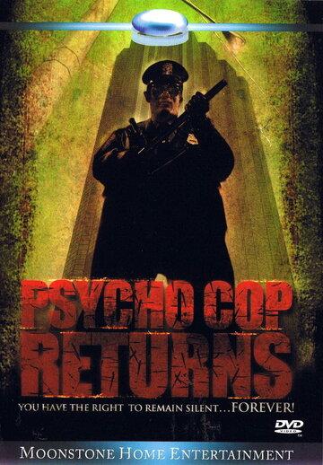 Полицейский-психопат 2 (1993)