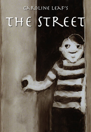 Улица (1976)