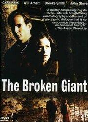 Сломанный гигант (1998)