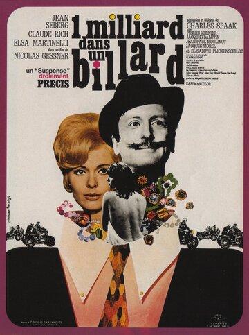 Миллиард в бильярд (1965)
