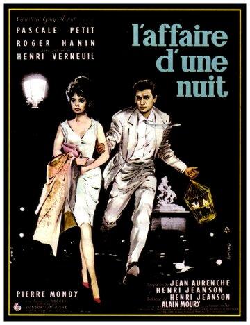Ночное дело (1960)