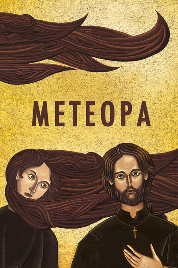 Метеора (Metéora)