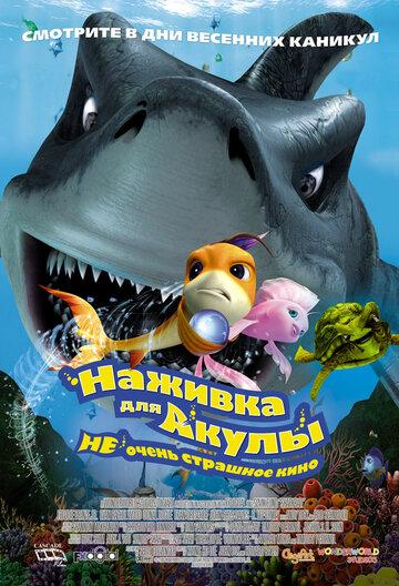 Наживка для акулы: Не очень страшное кино (2007)