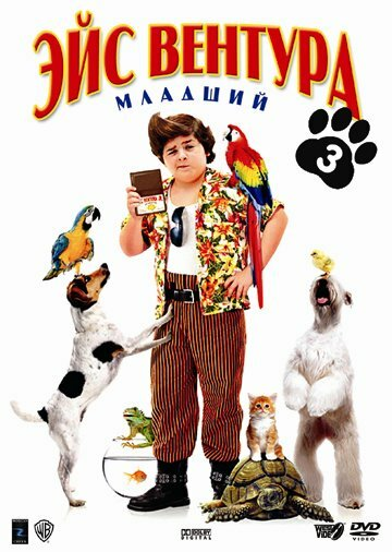 ��� ������� ������� (Ace Ventura: Pet Detective Jr.)