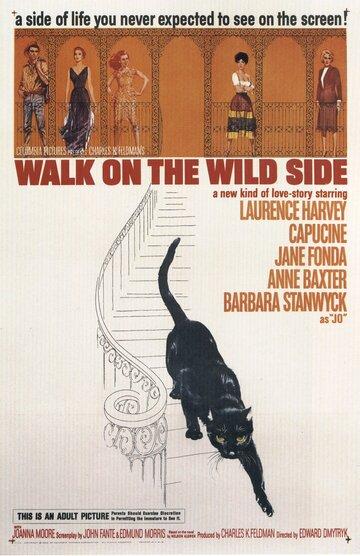 Прогулка по беспутному кварталу (1962)