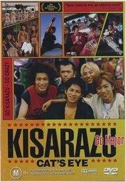 Кошачий глаз кисаразу (2002)