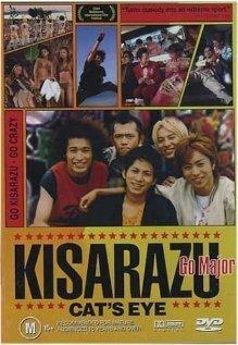 Кошачий глаз Кисарадзу (2002)