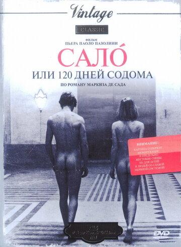 Сало, или 120 дней Содома (1975)