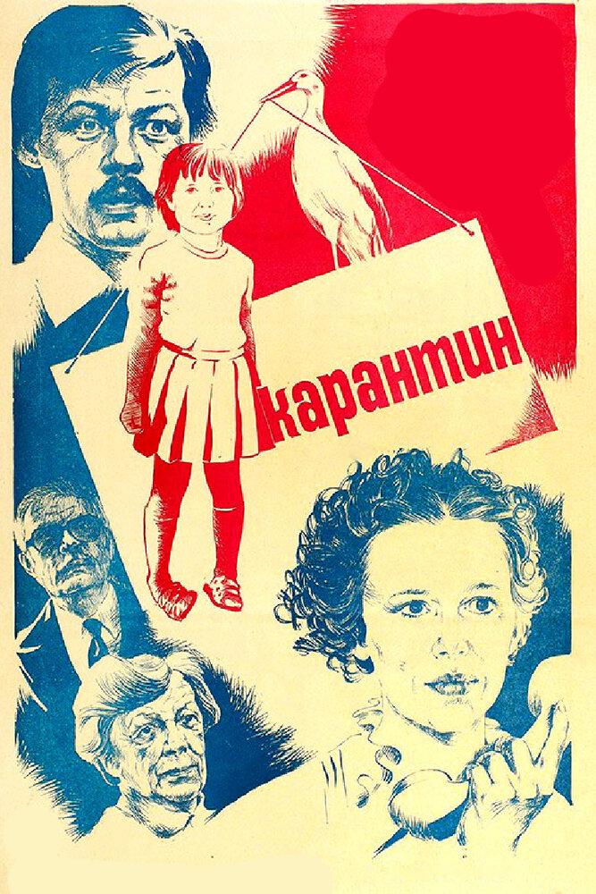 Фильмы Карантин смотреть онлайн