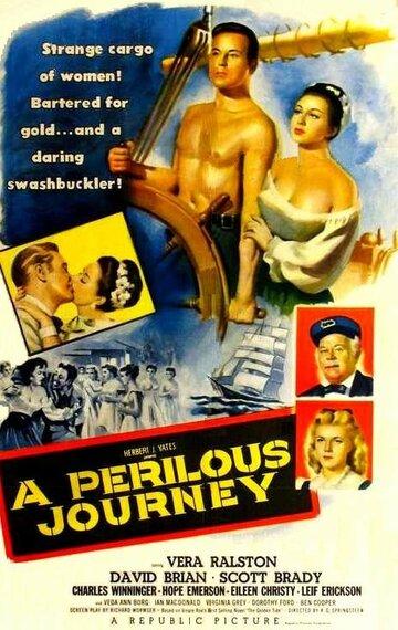 Рискованное путешествие (1953)