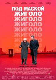 Смотреть Под маской жиголо (2013) в HD качестве 720p