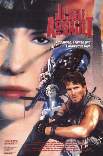 Операция в джунглях (1989)