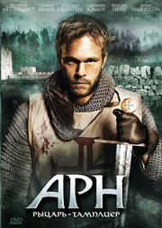 Смотреть онлайн Арн: Рыцарь-тамплиер