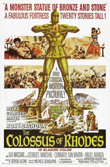 Постер к фильму Колосс Родосский (1961)