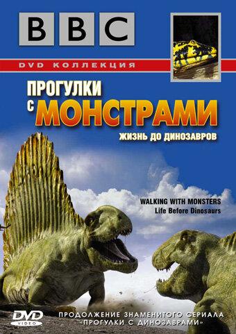 BBC: Прогулки с монстрами. Жизнь до динозавров (сериал) (2005)