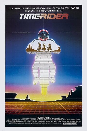 Постер к фильму Гонщик во времени: Приключения Лайла Сванна (1982)