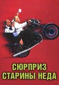 Сюрприз старины Неда (1998)
