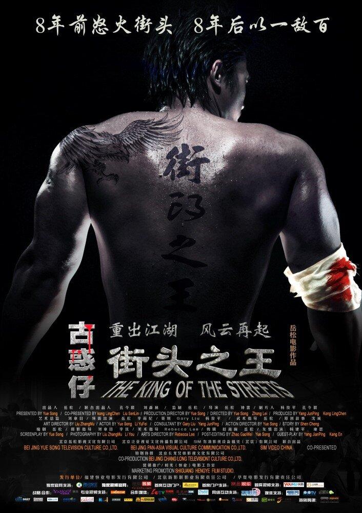 692814 - Король улиц ✸ 2012 ✸ Китай