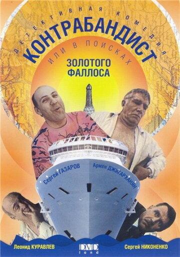 В поисках золотого фаллоса (1992)