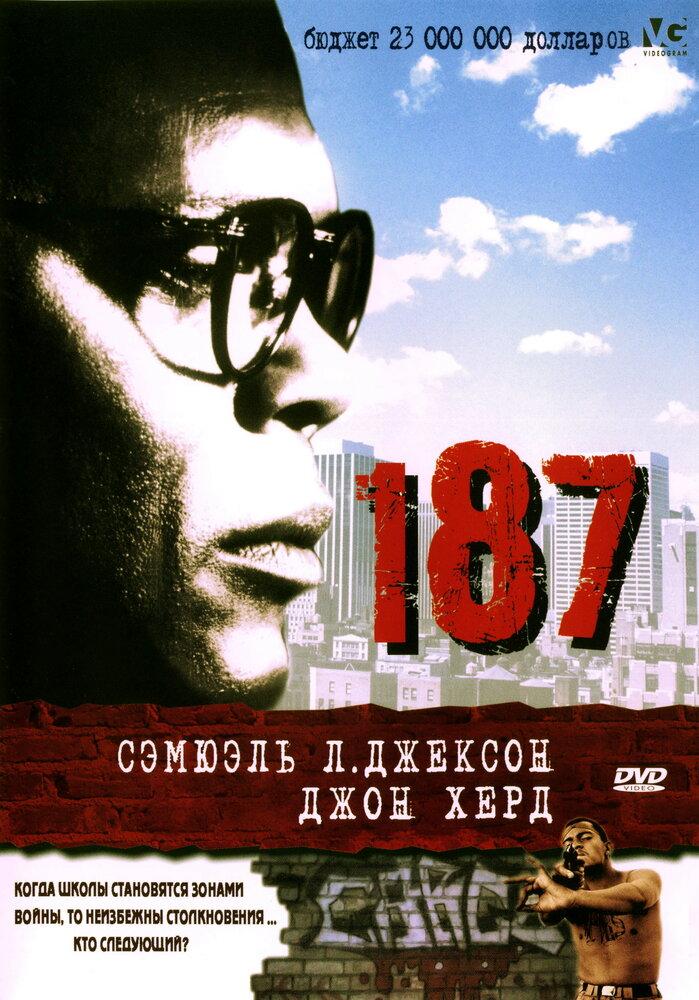 One Eight Seven 1997  IMDb