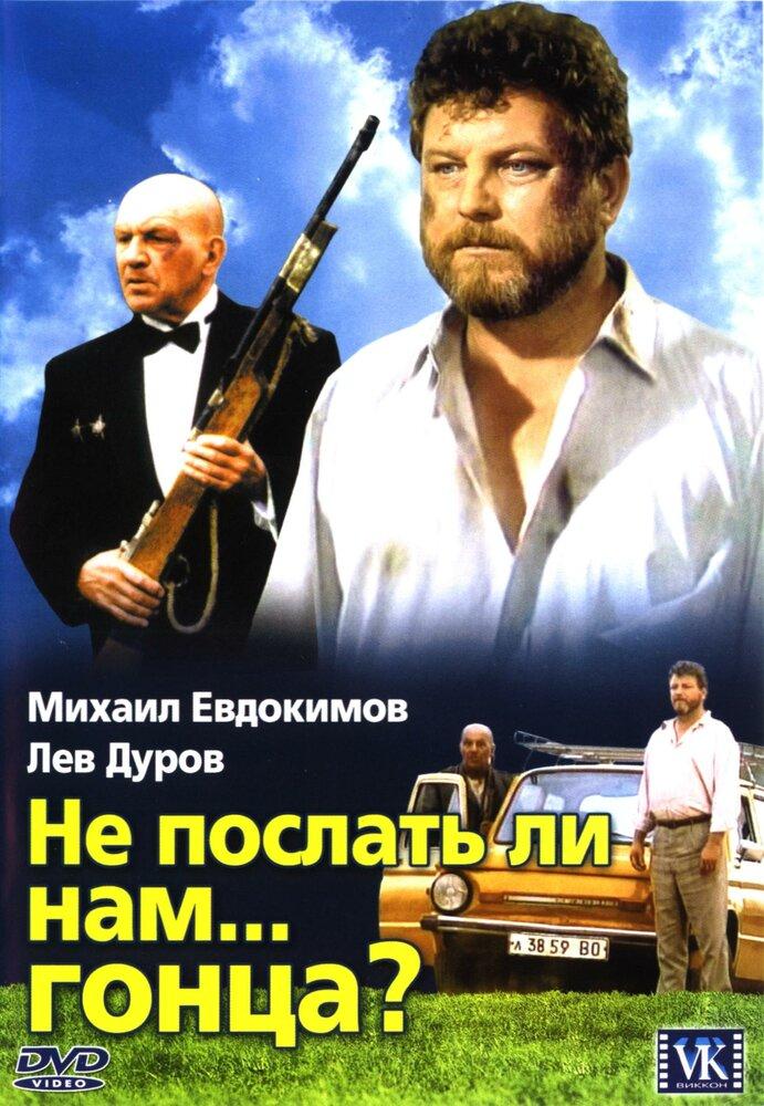 1998: не послать ли нам… гонца? (dvdrip) фильмы в формате avi.