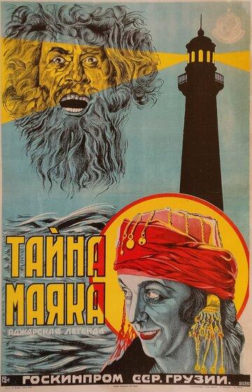 Тайна маяка (1925)