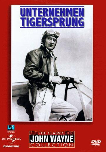 Постер к фильму Летающие тигры (1942)