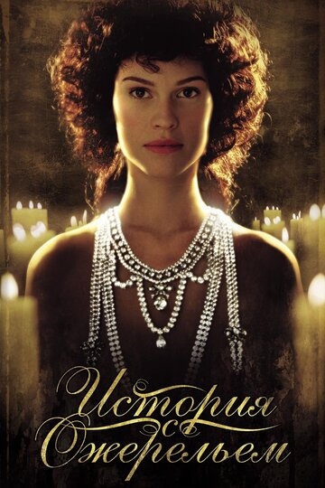 История с ожерельем смотреть онлайн
