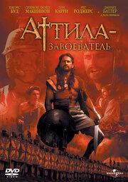 Смотреть онлайн Аттила-завоеватель