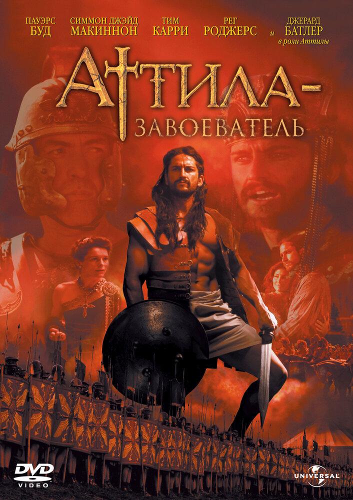 Аттила-завоеватель / Attila (2001) BDRip