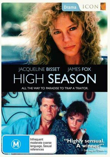 Пик сезона (High Season)