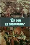 Что там, за поворотом? (1980) полный фильм