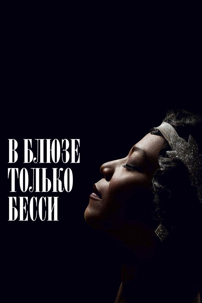 ბესი | Bessie,[xfvalue_genre]