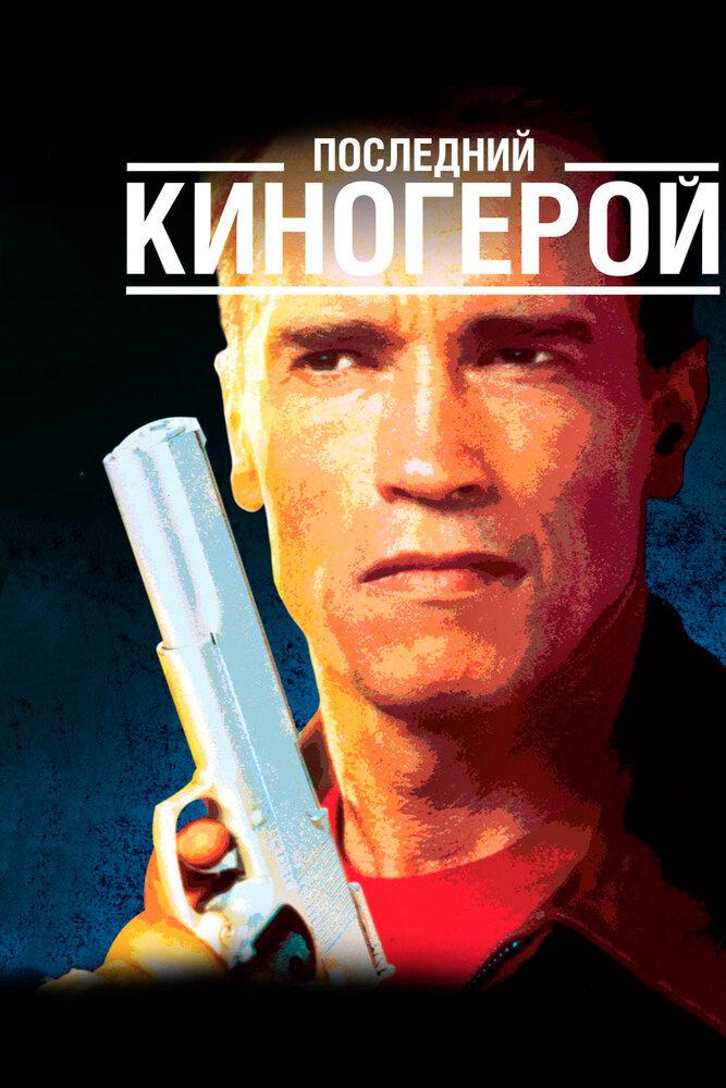 Последний киногерой / Last Action Hero. 1993г.