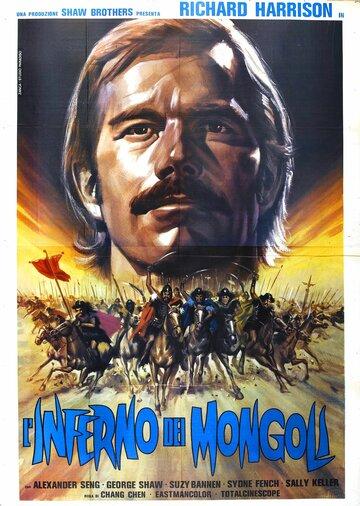 Марко Поло (1975)