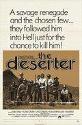 Дезертир (1971)