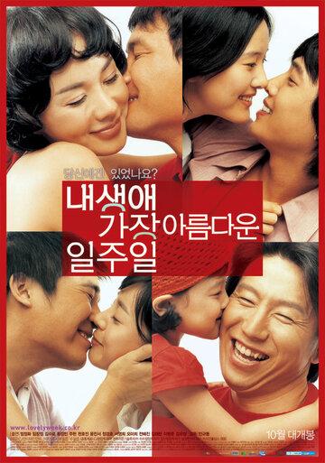 Всё для любви (Naesaengae gajang areumdawun iljuil)