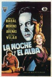 Ночь и утро (1958)