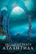 Звездные Врата: Атлантида - первый сезон смотреть фильм онлай в хорошем качестве